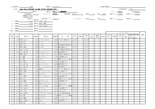 jo2018-final_1_ページ_1.png