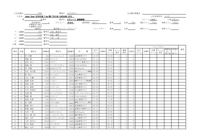jo2018-final_1_ページ_3.png