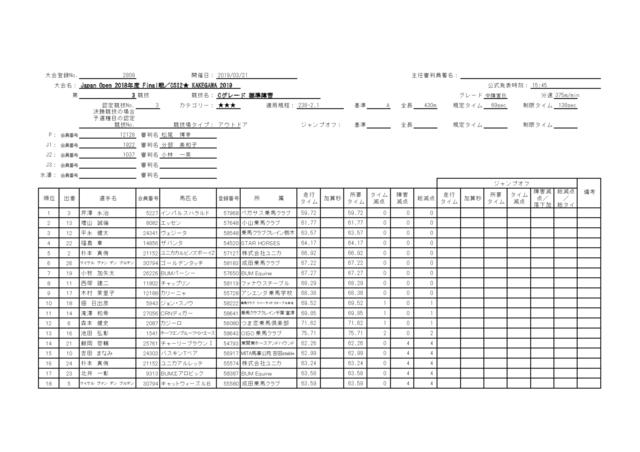 jo2018-final_1_ページ_5.png